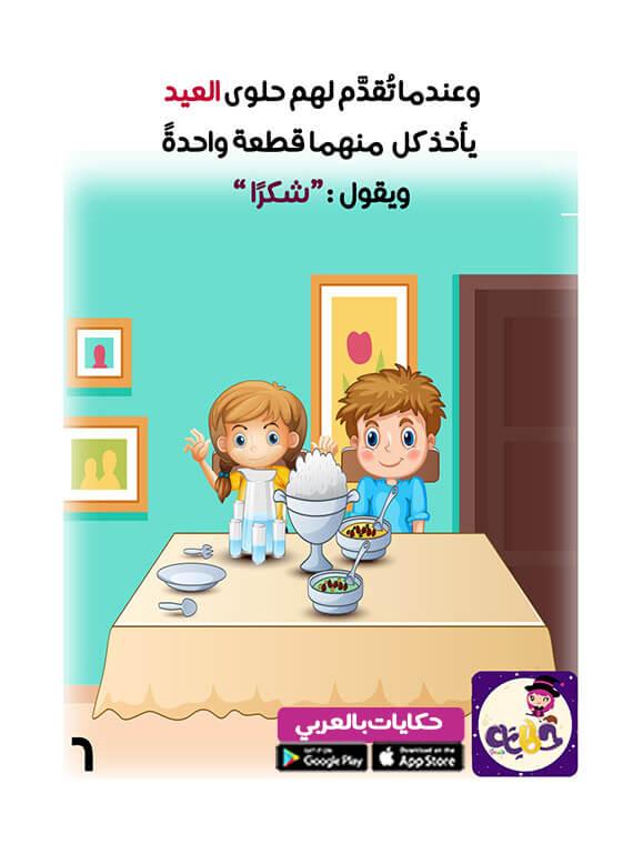 قصص مصورة عن العيد