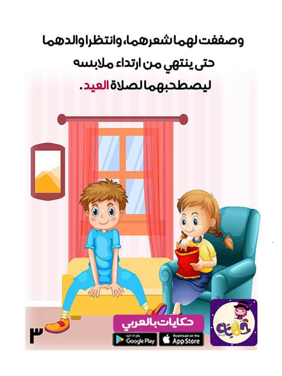 قصص العيد للاطفال
