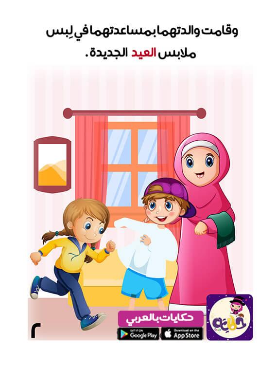 قصص مصورة للاطفال