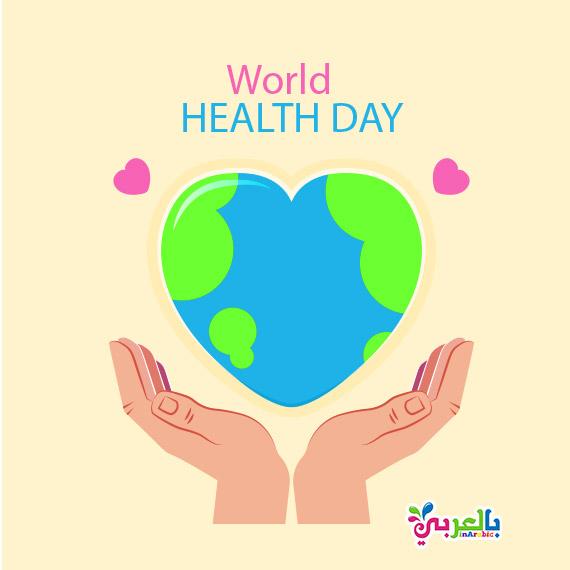يوم الصحة العالمي بتاريخ 7 أبري - الأيام العالمية التي يحتفل بها العالم