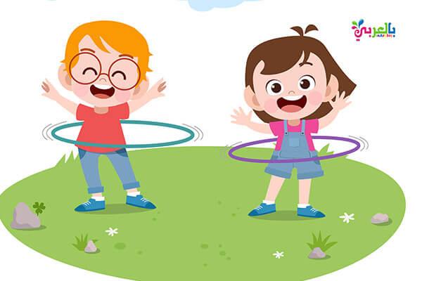 لعبة الهيلاهوب - انشطة ترفيهية للاطفال في الصيف