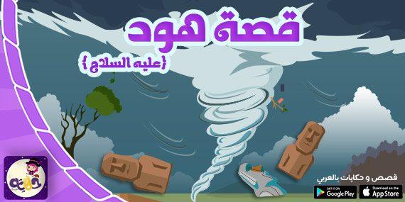 قصة هود عليه السلام :: قصص الانبياء للاطفال