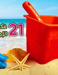 21 فكرة استغلال الاجازة الصيفية بدون ملل