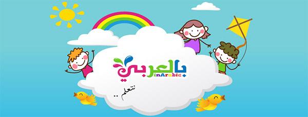 موقع بالعربي نتعلم