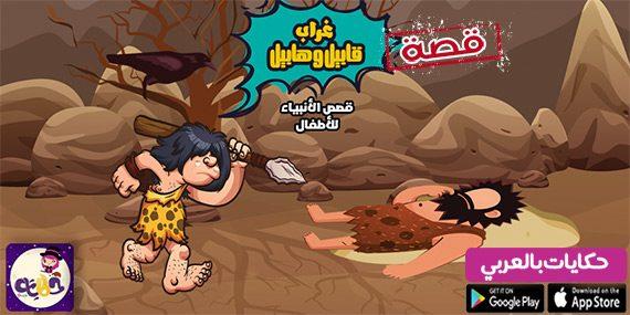 قصة قابيل وهابيل :: قصص الانبياء مصورة للاطفال