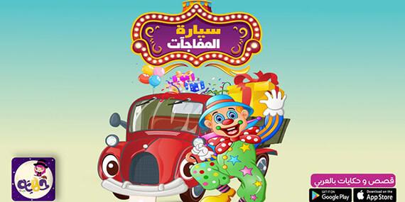 قصص اطفال عن العيد مصورة - قصة سيارة المفاجآت