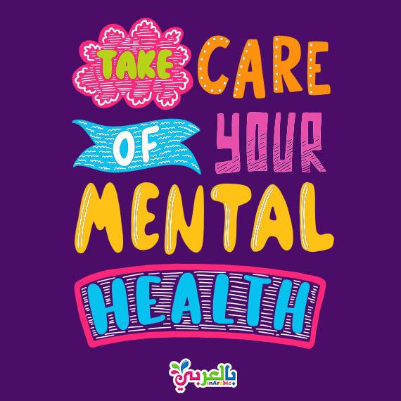 يوم الصحة النفسية العالمي بتاريخ - الأيام العالمية التي يحتفل بها العالم