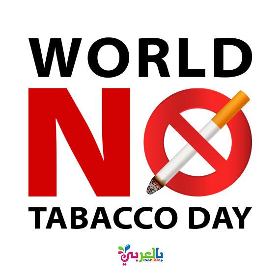 اليوم العالمي دون تدخين - الأيام العالمية التي يحتفل بها العالم