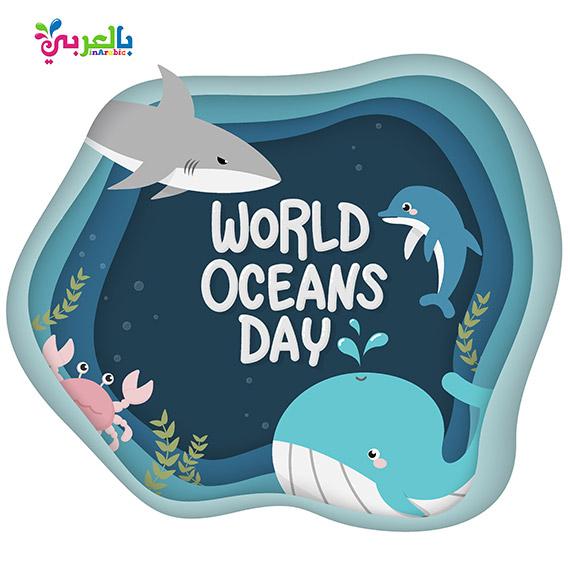اليوم العالمي للمحيطات - الأيام العالمية التي يحتفل بها العالم
