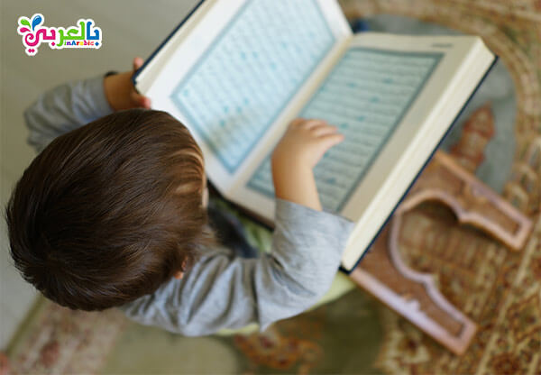 الالتحاق بمراكز تحفيظ قرآن