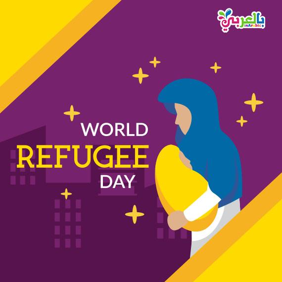 يوم اللاجئ العالمي بتاريخ 20 يونيو.