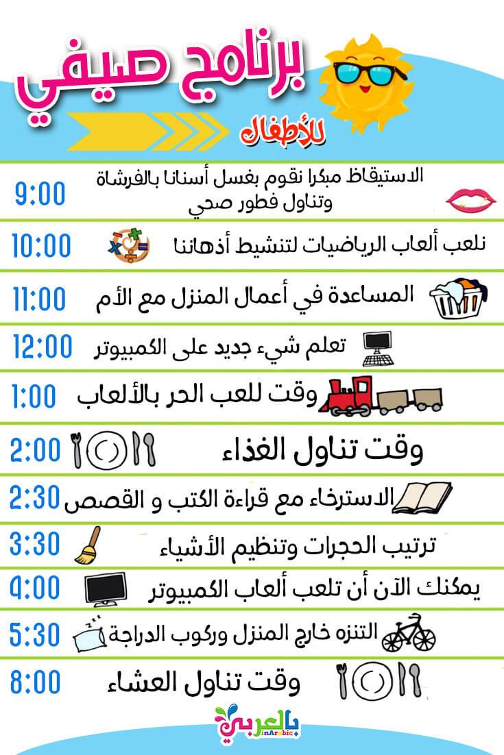 جدول تنظيم الوقت في الاجازة الصيفية