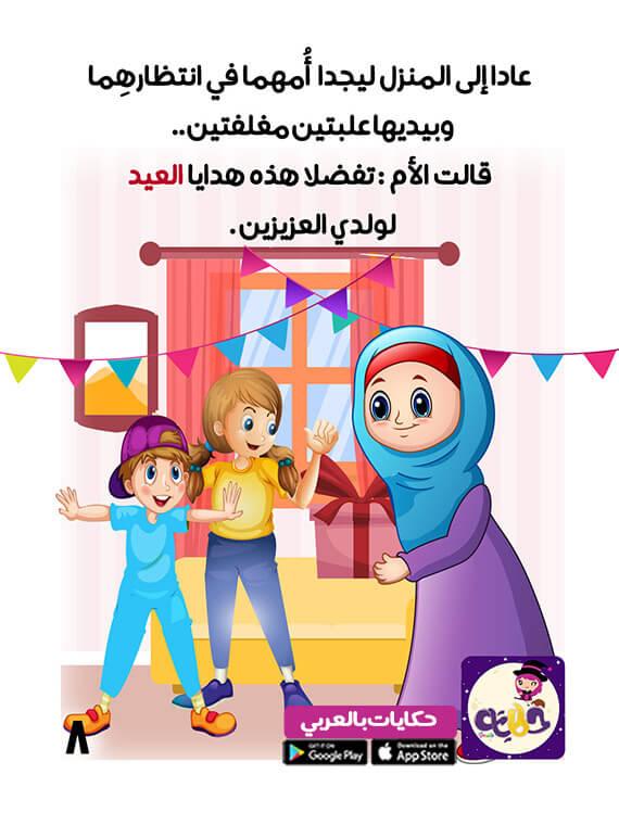 قصص اطفال عن العيد مصورة