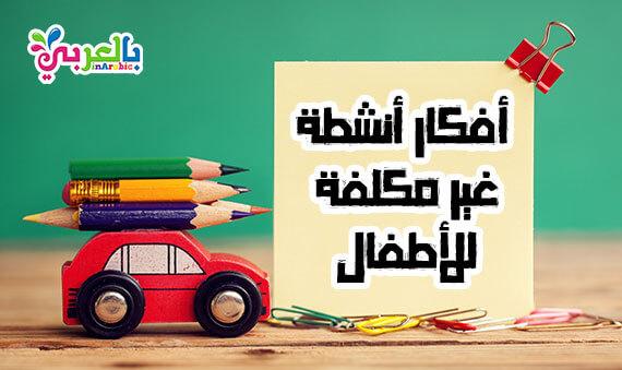 افكار للاجازة الصيفية للاطفال