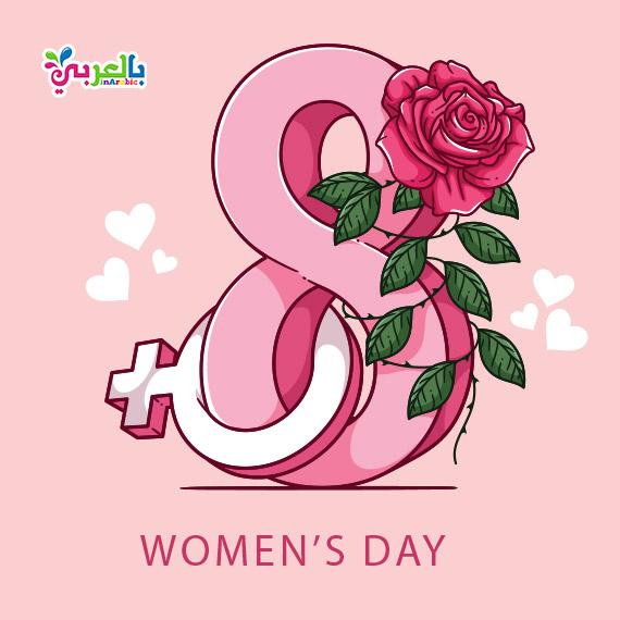اليوم العالمي للمرأة بتاريخ 8 مارس