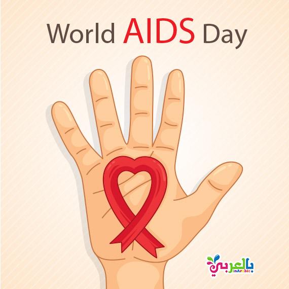 يوم الإيدز العالمي بتاريخ 1 ديسمبر - الأيام العالمية التي يحتفل بها العالم