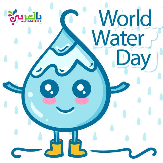 يوم الماء العالمي بتاريخ 22 مارس.