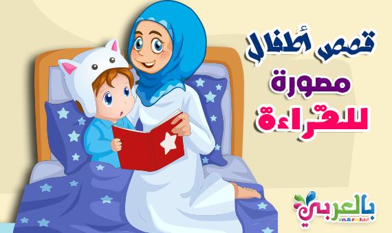 قصص اطفال مصورة للقراءة ..احك لطفلك