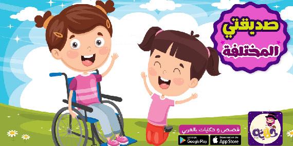 قصص للاطفال عن ذوي الاحتياجات الخاصة :: قصة صديقتي المختلفة