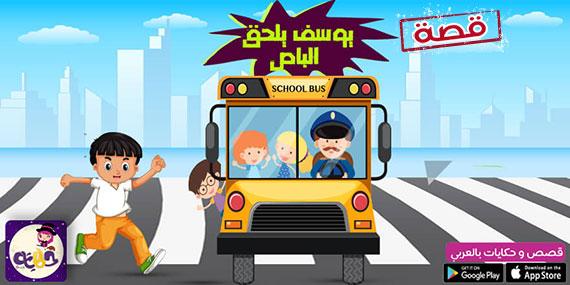 قصة سلوكية مصورة للاطفال :: قصة يوسف يلحق الباص