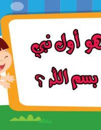 من اول من كتب بسم الله ؟ .. اسئلة واجوبة اسلامية