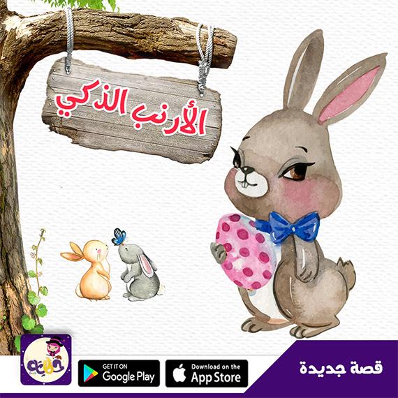 حدوته للاطفال عن الشجاعه قصة الأرنب الذكي