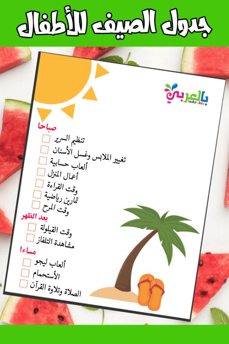 في الصيف جدول يومي تنظيم وقت الاطفال في المنزل جاهز للطباعة