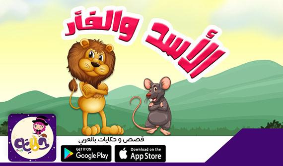 قصة عن القوة للاطفال قصة الأسد والفأر