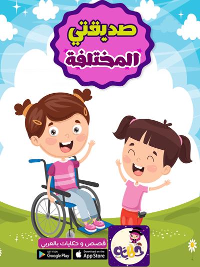 قصة صديقتي المختلفة عن ذوي الاحتياجات الخاصة للاطفال