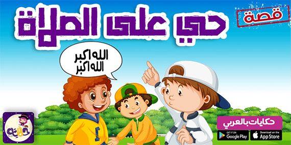قصص اطفال عن الصلاة مصورة :: قصة حي على الصلاة