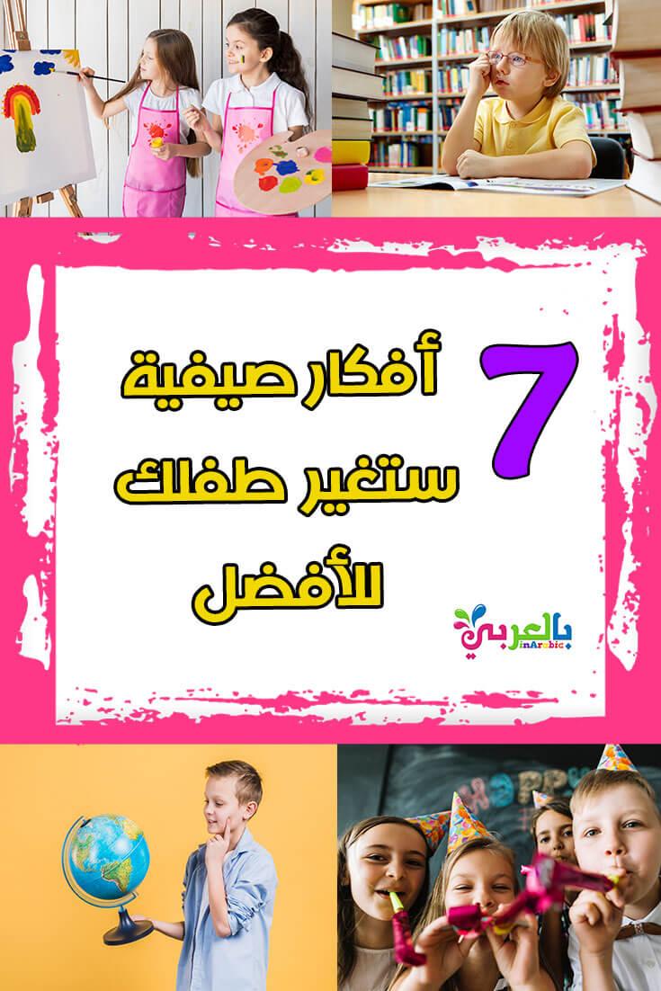 افكار انشطة صيفية للاطفال
