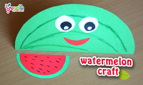 عمل بطيخ بالورق - افكار صيفية بالورق سهله - Easy Watermelon craft for kids