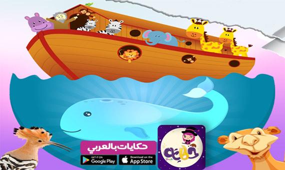 قصص الانبياء مكتوبة ومصورة مع تطبيق حكايات بالعربي