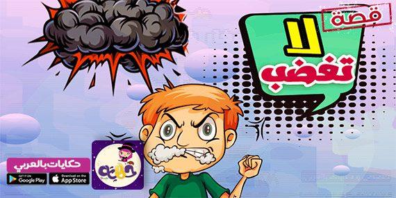 قصص اطفال عن الغضب مصورة :: قصة لاتغضب