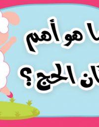 ما هو أهم أركان الحج ؟ .. اسئلة عن العيد للاطفال