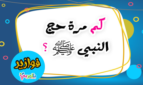 كم مرة حج النبي ﷺ ؟ .. اسئله ثقافيه دينيه