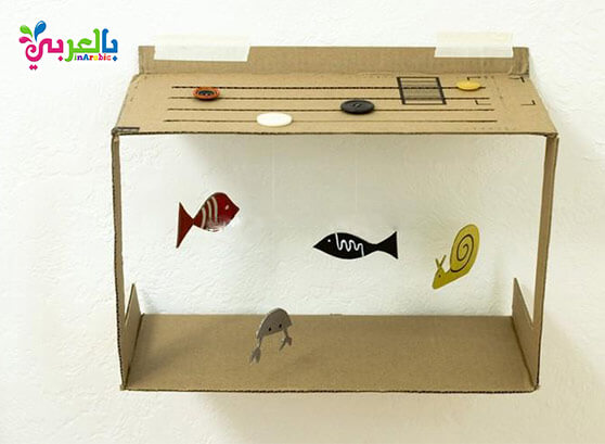 اعمال يدوية بسيطة من الكرتون : حوض سمك