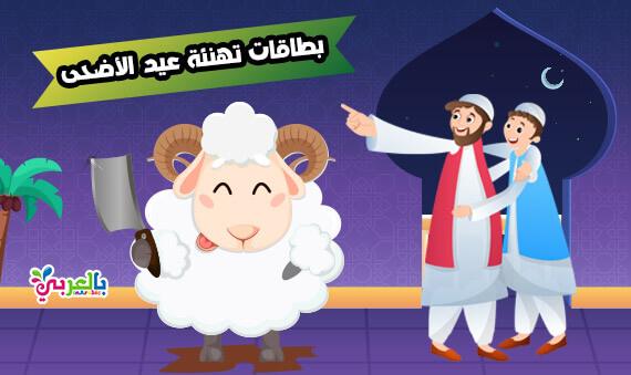 بطاقات تهنئة عيد الاضحى 2019