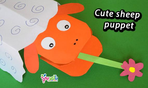 عمل خروف العيد بالورق متحرك - Cute sheep puppet