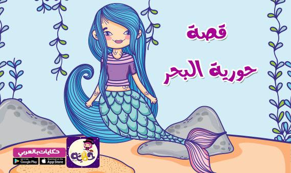 قصص خيالية : قصة حورية البحر