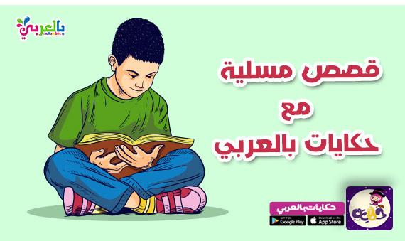 قصص اطفال .. كل يوم قصة مسلية مع حكايات بالعربي