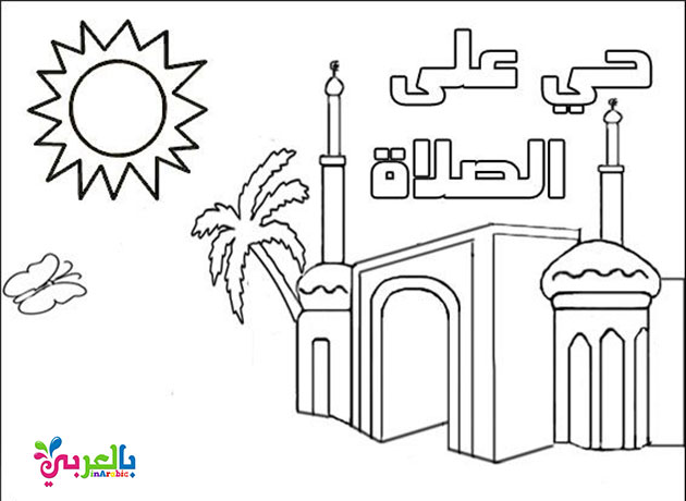 Islamic Coloring Pages Activity Sheets Comics Disney For Kids ... | 460x630