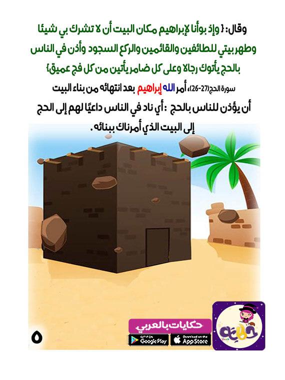 ما دور سيدنا ابراهيم في بناء الكعبه