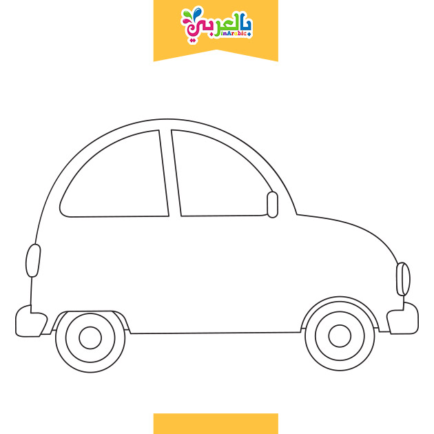 اوراق تلوين لاطفال الروضة - تلوين سيارة