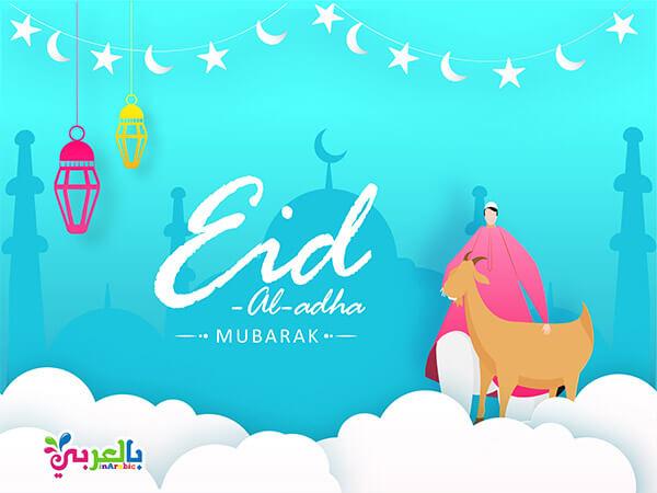 اجمل تهاني العيد 2019