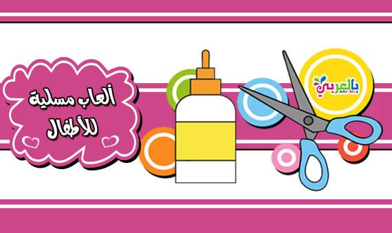 انشطة والعاب مسلية لاطفال الروضه جاهزة للطباعة