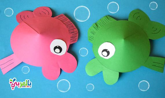 اعمال يدويه للاطفال فى فصل الصيف |عمل مجسم سمكة بالورق | paper fish for kindergarten activities