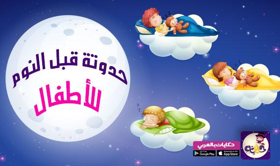 حدوتة قبل النوم للاطفال مسلية ومفيدة