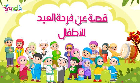 قصة عن فرحة العيد للاطفال