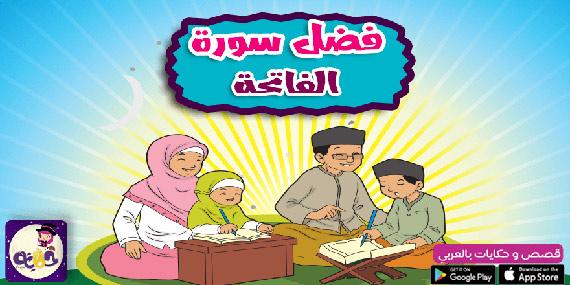 قصص اطفال اسلامية .. قصة فضل سورة الفاتحة بالصور